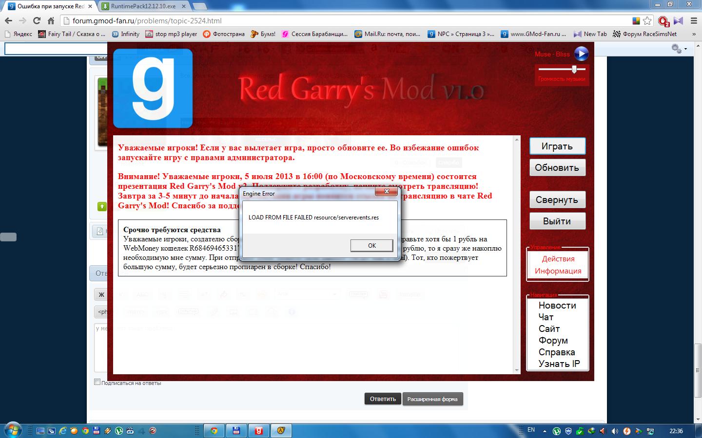 Garry's как сделать чтобы не было error 24