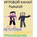 Игровой канал Pashalis9