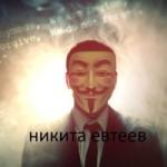 Никита Евтеев