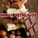 Миша Чернышов