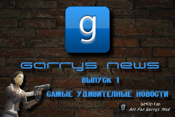 Garrys News. Выпуск 1. Чудо-костюм