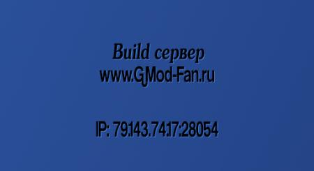 Build сервер