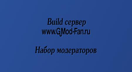Набор модераторов на Build Server