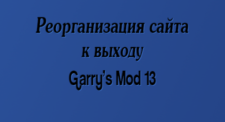 Реорганизация сайта к выходу Garry's Mod 13