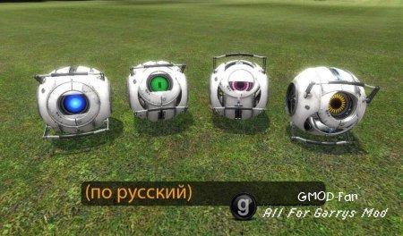 Rus Portal 2 Cores V2