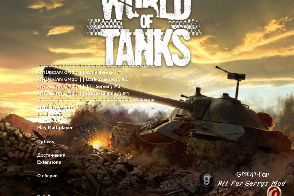 Фон в стиле World of Tanks