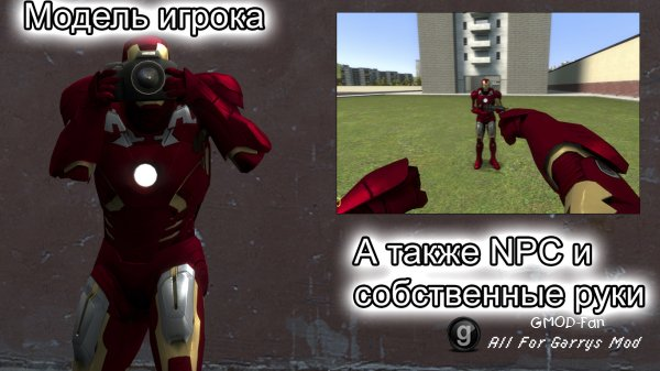 Iron Man [Playermodel/NPC]