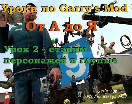 Уроки по Garry's Mod
