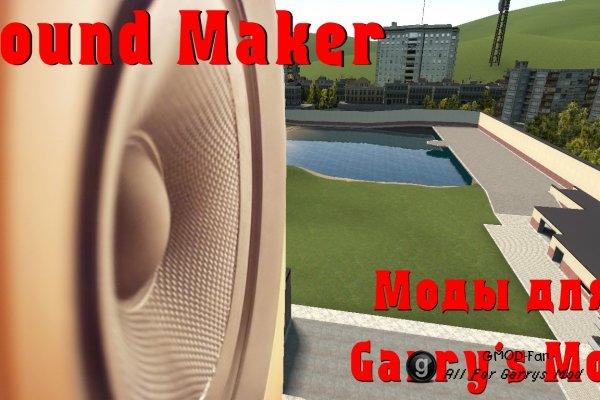 Sound Maker - Управляй музыкой