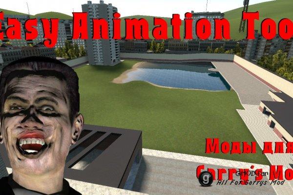 Easy Animation Tool - Создай собственный фильм..