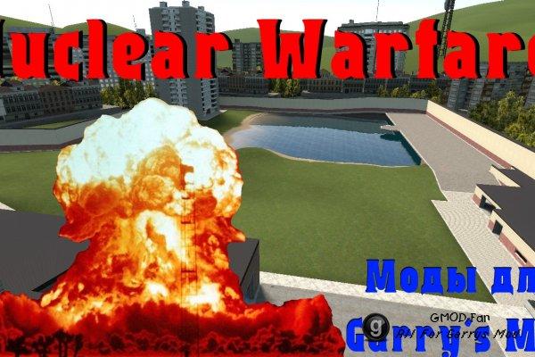 Nuclear Warfare - Атомная бомба