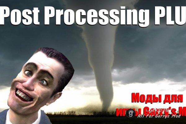 Post Processing PLUS - Управляй погодой