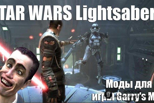 STAR WARS Lightsabers - Ты недооцениваешь мою мощь !!!
