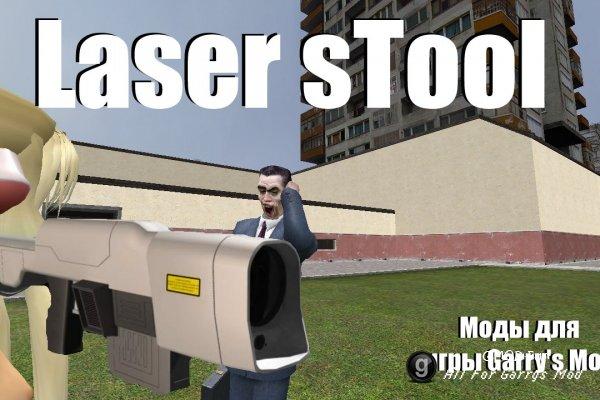 Laser sTool - Окупай-испепеляй !