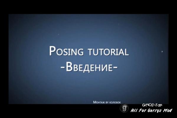 posing tutorial - Введение