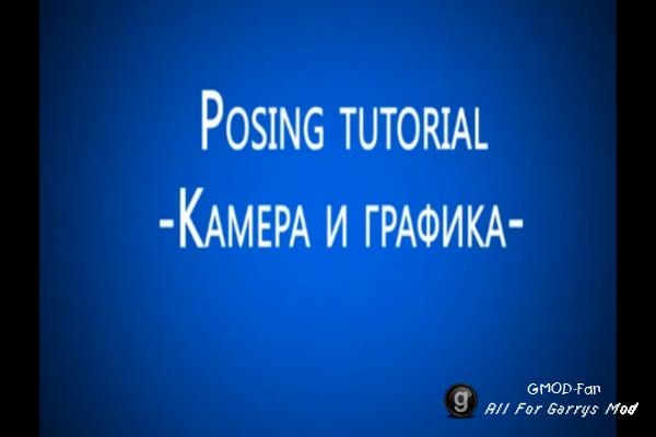 Posing tutorial - Графика и камера