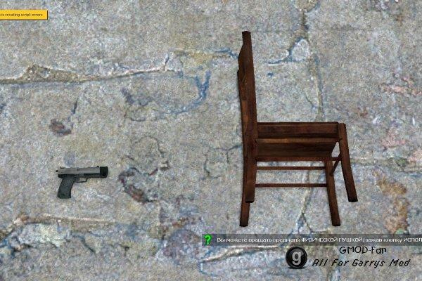 Chair gun