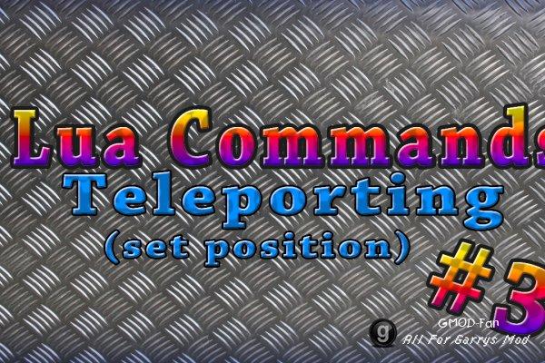 (Lua command) Телепорт через консоль, без аддонов