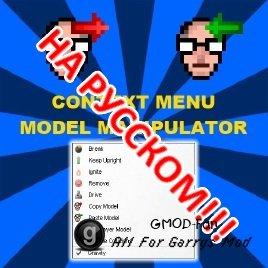 Context Menu Model Manipulator RUS