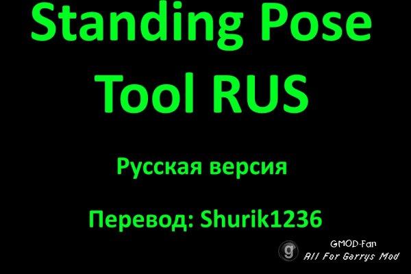 Standing Pose Tool RUS