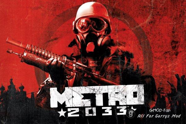 Metro 2033 Content (FULL)