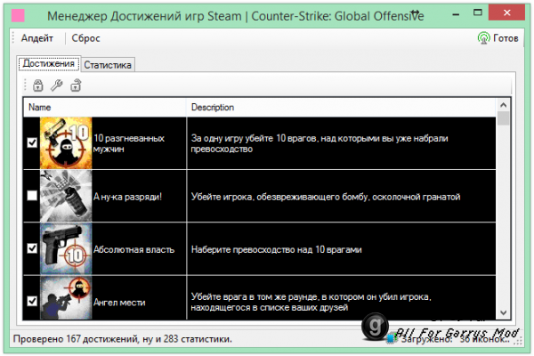 Менеджер достижений игр Steam