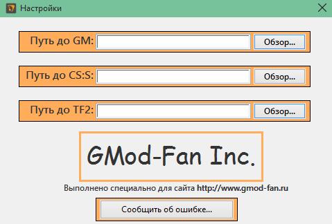Чистильщик Мусора из игр на движке Source