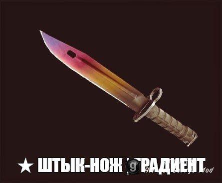 ★ Штык-нож | Градиент