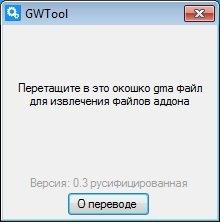 GWTool