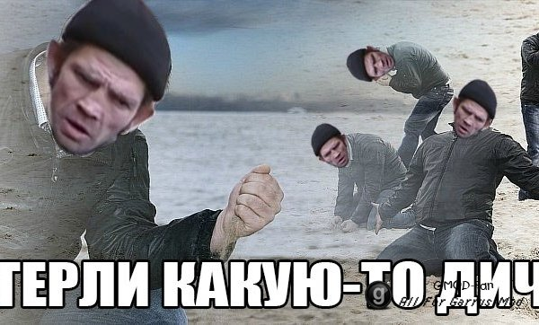 Ty Vtiraesh Mne Kakuy-To Dich Kick v2.0