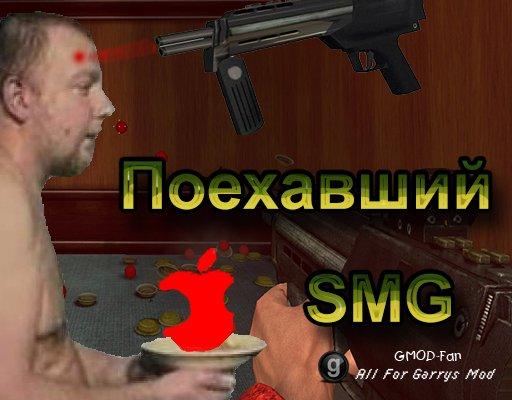 Поехавший SMG (+Backgrounds)