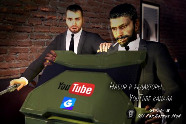 Набор в редакторы YouTube канала.