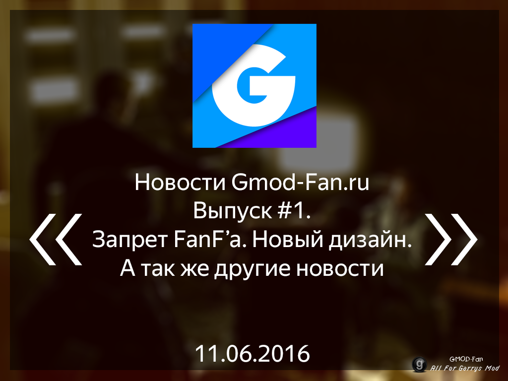 [NEWS] Запрет FnaF'а и другие новости сайта.