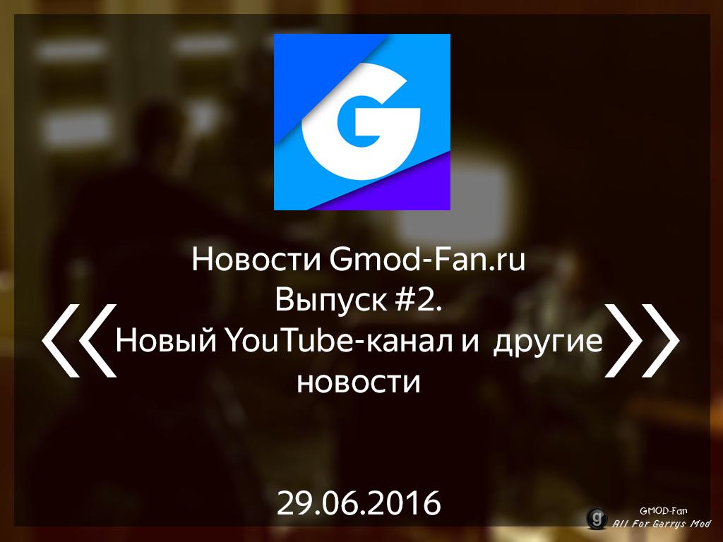 [NEWS] Новый YouTube канал.