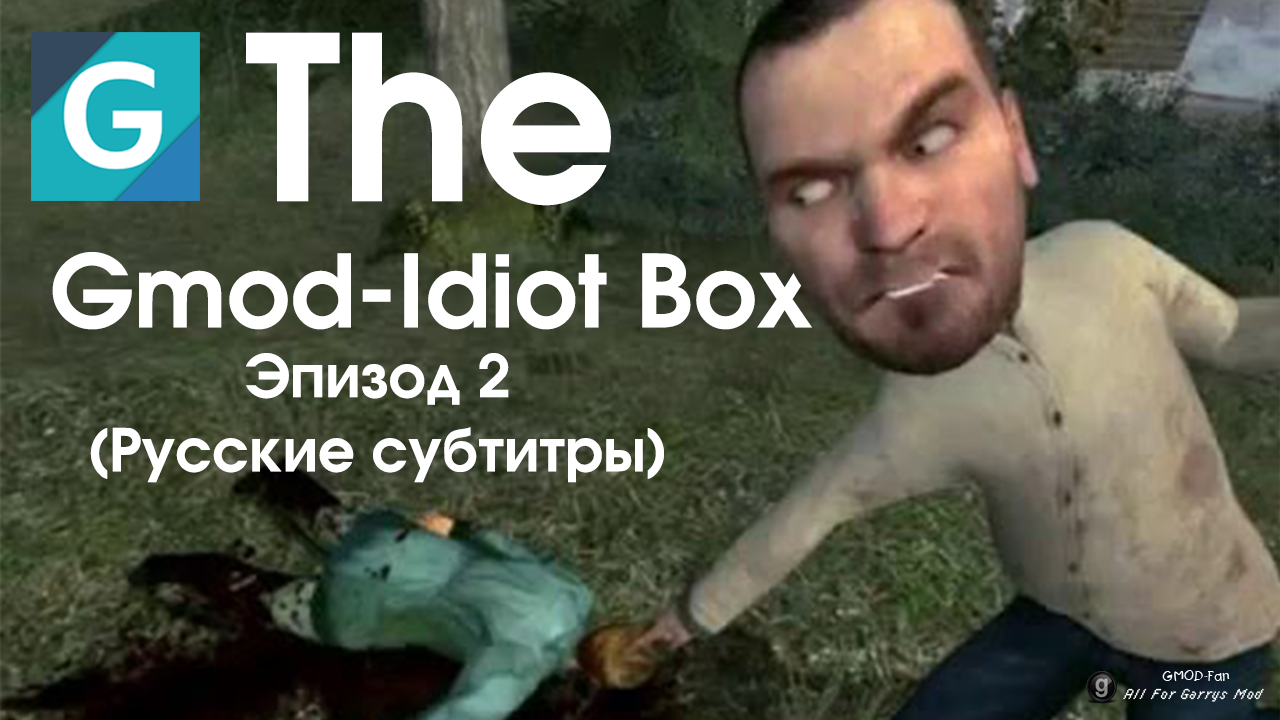 Gmod Idiot Box: Episode 2 (RUS Subs)
