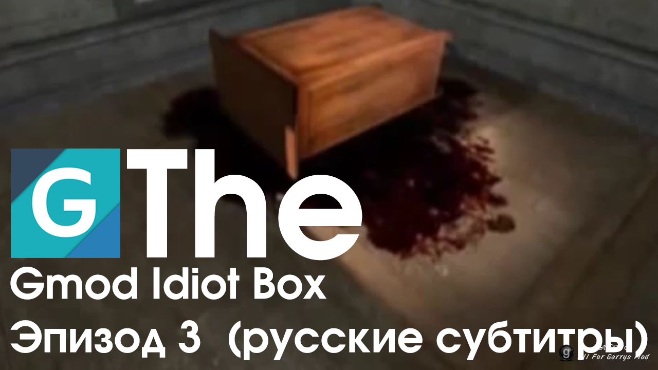 Gmod Idiot Box: Episode 3 (RUS Subs)