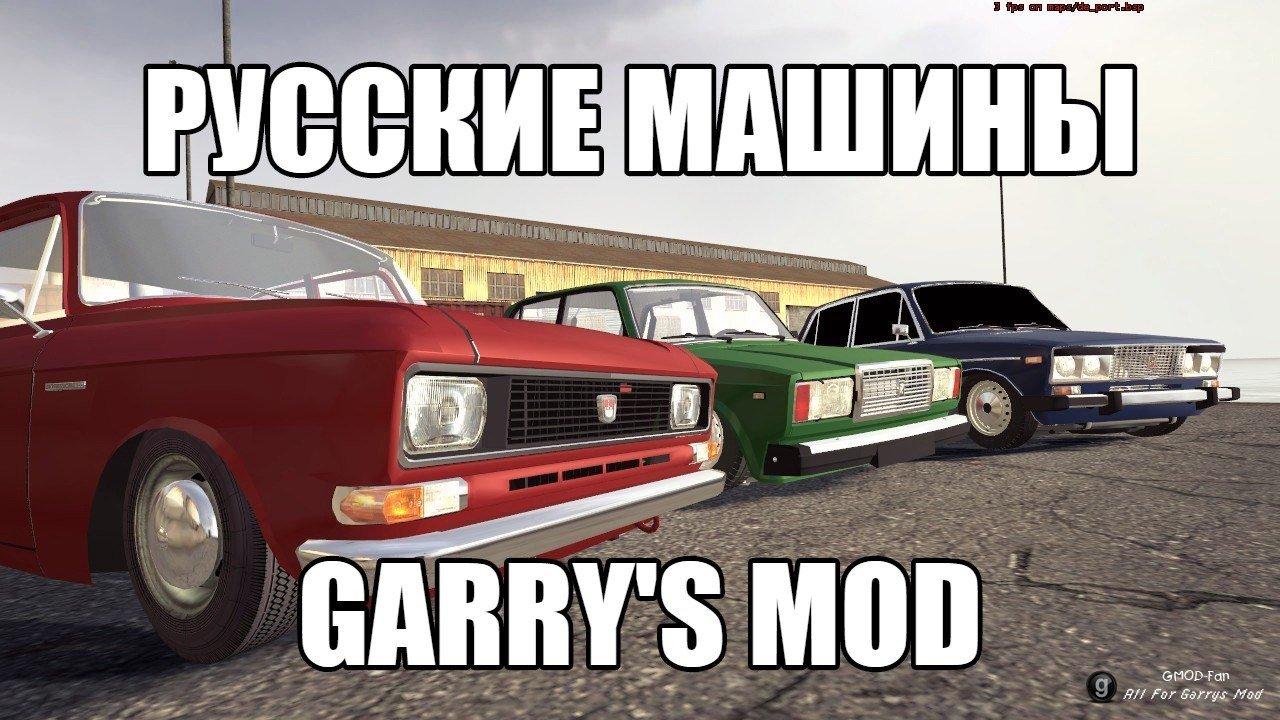 Скачать русские машины для гаррис мод 10