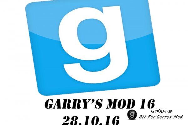 Скачать Garry's mod 16 | 28.10.2016