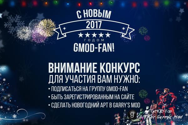 Результаты новогоднего конкурса