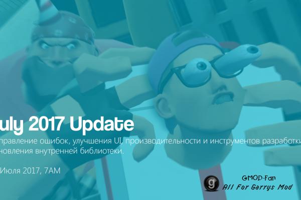 Июльское обновление Garry's Mod