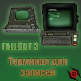 Terminal & Scripted Message Mod [RUS]