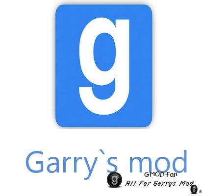 Скачать Garry's mod 18 | 15.03.2018