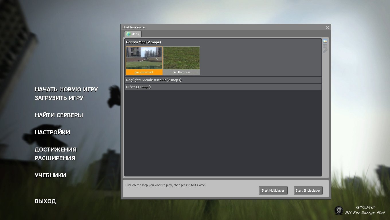 Почему вылетает garry's mod при заходе на сервер