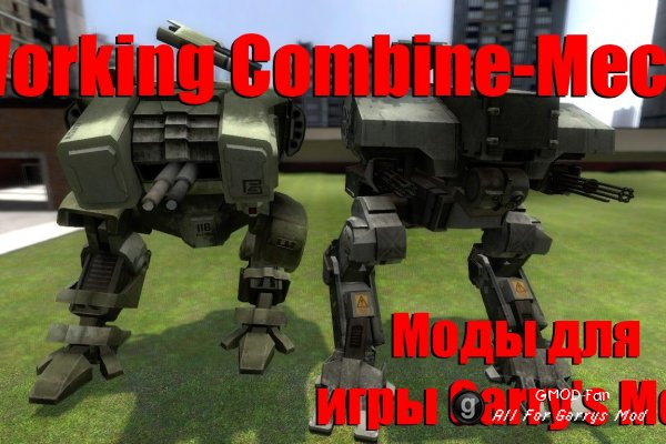 Working Combine-Mech - ������� ������