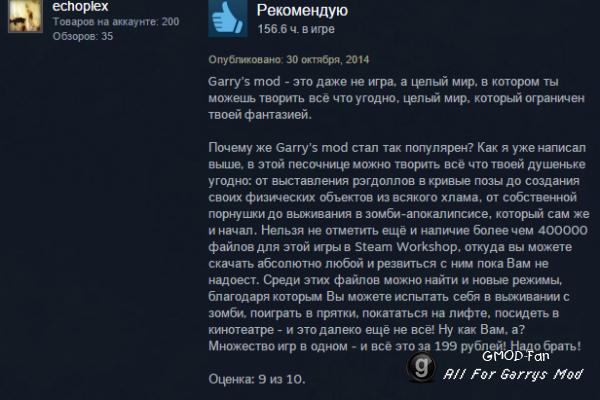 Скачать Garry's mod 06 | 08.10.2016