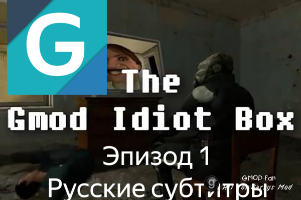 Gmod Idiot Box - Episode 1 (RUS Subs)